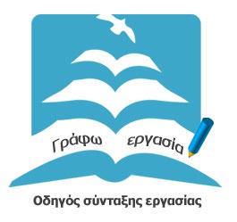 Λογότυπο οδηγού σύνταξης εργασίας