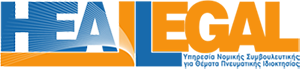 Λογότυπο HEAL-Legal