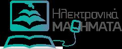 Λογότυπο ηλεκτρονικών μαθημάτων