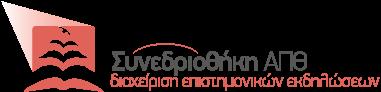 Λογότυπο υπηρεσίας Συνεδριοθήκη