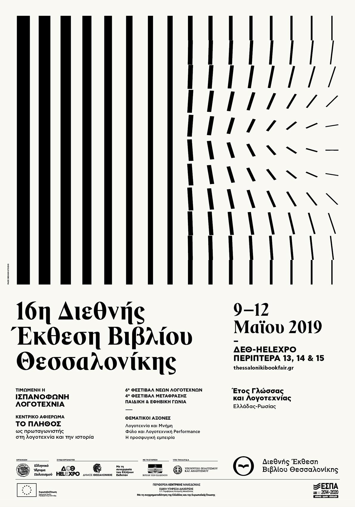 Αφίσα 16ης Διεθνούς Έκθεσης Βιβλίου Θεσσαλονίκης
