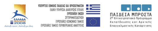 Λογότυπο ΕΠΑΕΚ ΙΙ