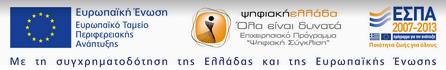 Λογότυπα ΕΣΠΑ, ΕΕ, Ψηφιακή Ελλάδα