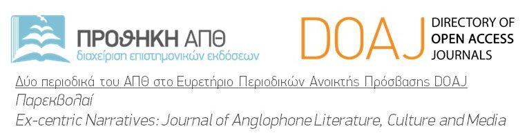 Εικόνα προβολής (banner) της ευρετηρίασης των 2 περιοδικών του ΑΠΘ στο DOAJ