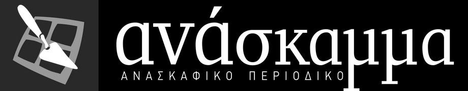 Λογότυπο Ανάσκαμμα