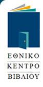 Λογότυπο Εθνικό Κέντρο Βιβλίου