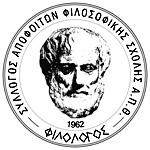 Λογότυπο συλλόγου Φιλόλογος
