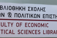 Photo of the Faculty of Economic and Political Sciences Library © AUTh Library
